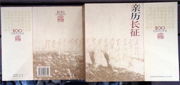 油画《长征》被人民出版社出版的《亲历长征》一书使用为封面